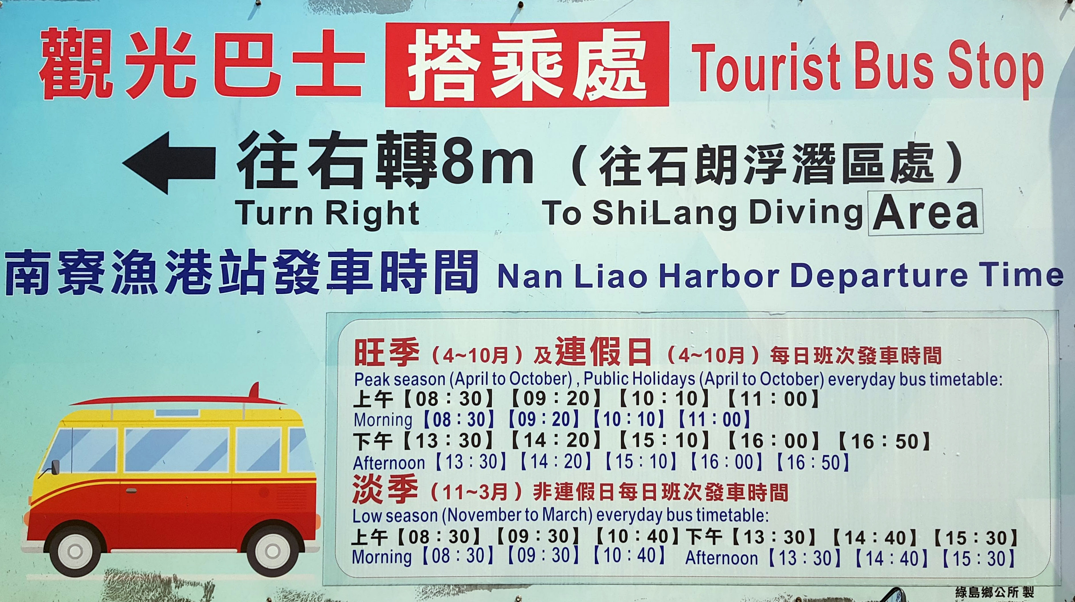 Taiwan Green Island Shuttle Bus Timetable